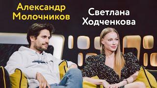 Ходченкова и Молочников про дружбу смертельно опасные съёмки и уставшего Роберта Дауни-младшего