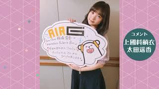 AIR-G'『Juice=Juice 稲場愛香の manakan Palette Box』2019年4月11日放...