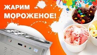Фризер для жаренного мороженого / Ролл мороженое