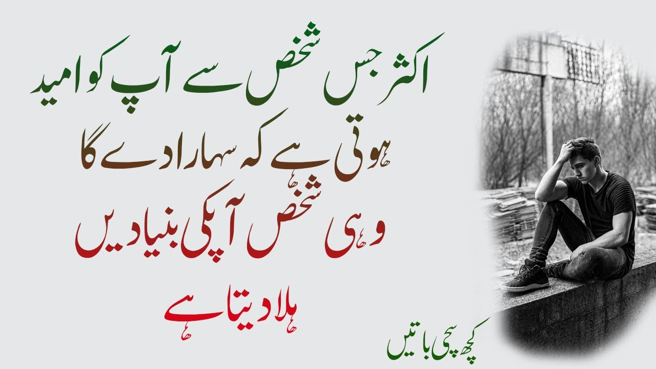 quotes | suchi batain | motivational quotes | life quotes | friendship quotes | Piyari batain