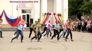 Фестиваль флешмобов - 2018 (школы №13,№20, №29)