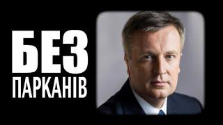 Валентин Наливайченко vs. БЕЗ ПАРКАНІВ
