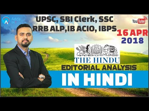 The Hindu Editorial Analysis (In Hindi) | 16th April 2018 | UPSC, SBI Clerk, SSC, RRB ALP,IB, IBPS
