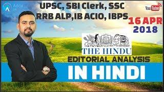 The Hindu Editorial Analysis (In Hindi) | 16th ...