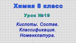 Химия 8 класс (Урок№19 - Кислоты. Состав. Классификация. Номенклатура.)