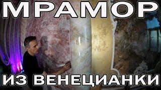 Самодельный Мрамор! Как Сделать Имитацию Мрамора Из Венецианской Штукатурки?!