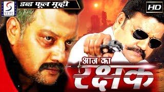 आज का रक्षक - Aaj Ka Rakshak | २०१९ साउथ इंडियन हिंदी डब्ड़ फ़ुल एचडी फिल्म | साई कुमार,वैभवी