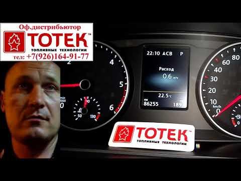 Проехал 4.000 км по Москве расход топлива на VW Multivan T6 упал ниже на ТОТЕК Оксиджен Дизель Бустр