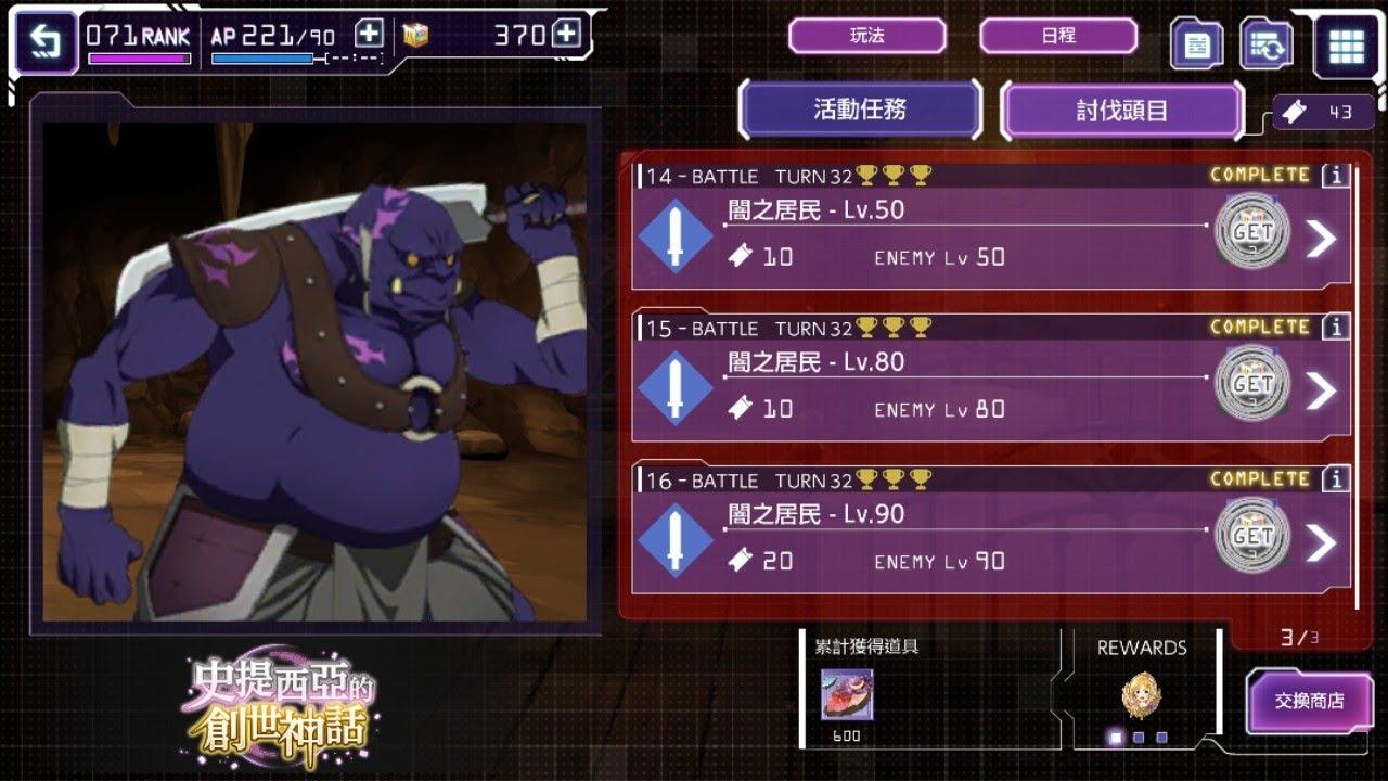 《刀劍神域 ars》活動:闇之居民 LV90 - YouTube