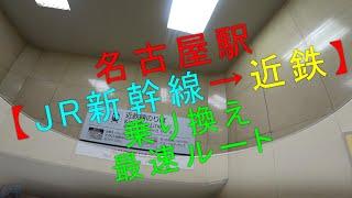 名古屋駅【JR新幹線→近鉄 乗り換え最速ルート】