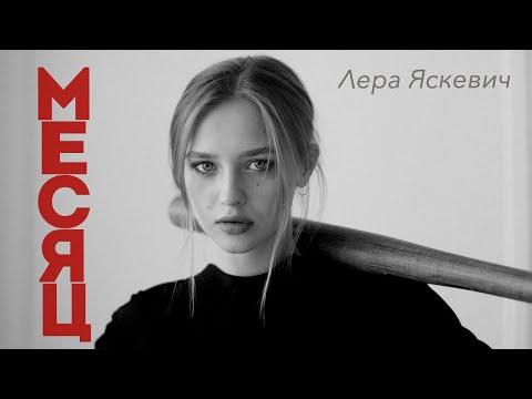 Лера Яскевич - Месяц