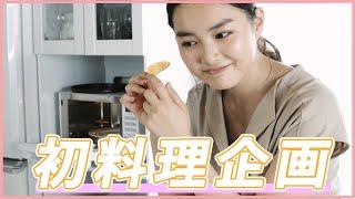 【初料理】ヘルシーでおやつにも最適!豆腐チップス作りに挑戦【ダイエット/レシピ】