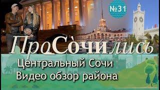 Сочи Центр ➤ видео обзор Центрального Сочи. Особенности и отличия Центрального района    ПроСОЧИлись