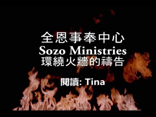 全恩事奉中心禱告手冊:環繞火牆的禱告