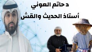 الرد الثاني على د حاتم العوني في استباحته للمعازف ! | الجزء الأول
