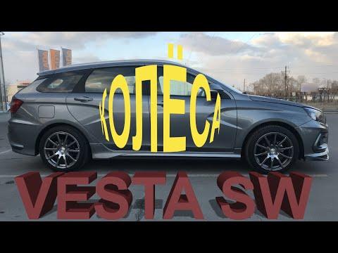 Подборка колёс на Лада Веста Универсал (LADA VESTA SW)