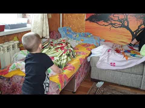 Витя заправляет кровать