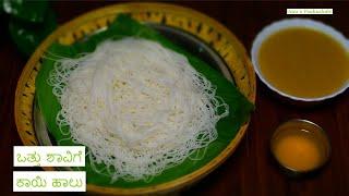 ಒತ್ತು ಶಾವಿಗೆ ಮತ್ತು ಕಾಯಿ ಹಾಲು/Ottu Shavige and Kayi Halu/Traditional recipe/Rice noodles/