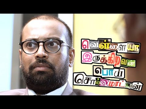 Vellaiya Irukiravan Poi Solla Maatan full movie | Praveen reveals the truth to Shalini Vadnikatti from YouTube · Duration:  8 minutes 49 seconds