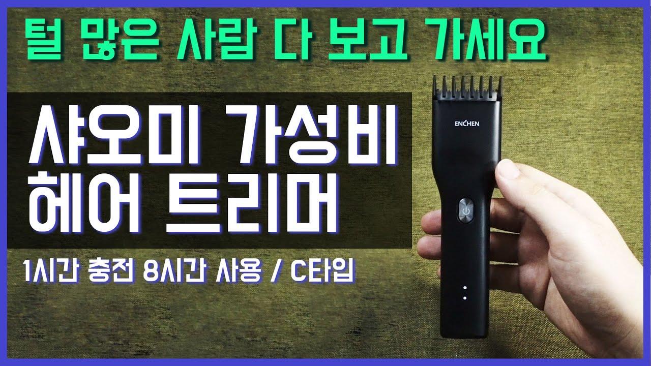 [샤오미] 트리머(13000원)털많은 사람 필수템!