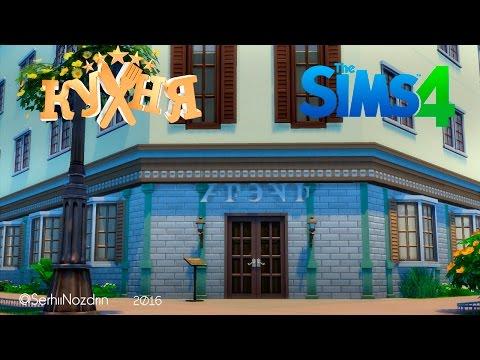 Кухня Ресторан Claude Monet The Sims 4