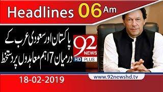 News Headlines | 6:00 AM | 18 February 2019 | 92NewsHD