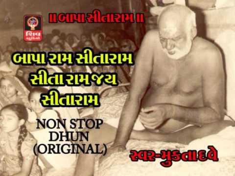 BAPA RAM SITARAM DHUN (ORIGINAL) - Bapa Sitaram Non Stop Dhun Bhajan - Gujarati Bhajan Non Stop 2016