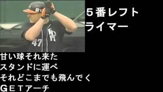 松永浩美 山本和範 トラックスラー 秋山幸二 ライマー 藤本博史 吉永幸...