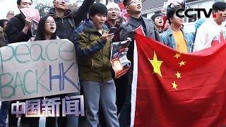 [中国新闻] 剑桥香港留学生坚定支持止暴制乱 | CCTV中文国际