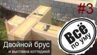 #2. Двойной брус и выставка коттеджи в Озерках. Все по уму на стройке.(Сегодня я Вам расскажу о выставке коттеджей в Озерках (это район Санкт-Петербурга) и технологии строительст..., 2013-10-02T20:07:40.000Z)