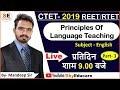 English Pedagogy for CTET, Principles of Language Teaching, pedagogy in hindi,By Mandeep Sir