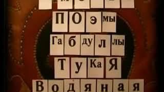 Психоделический татарский трэш электроклэш