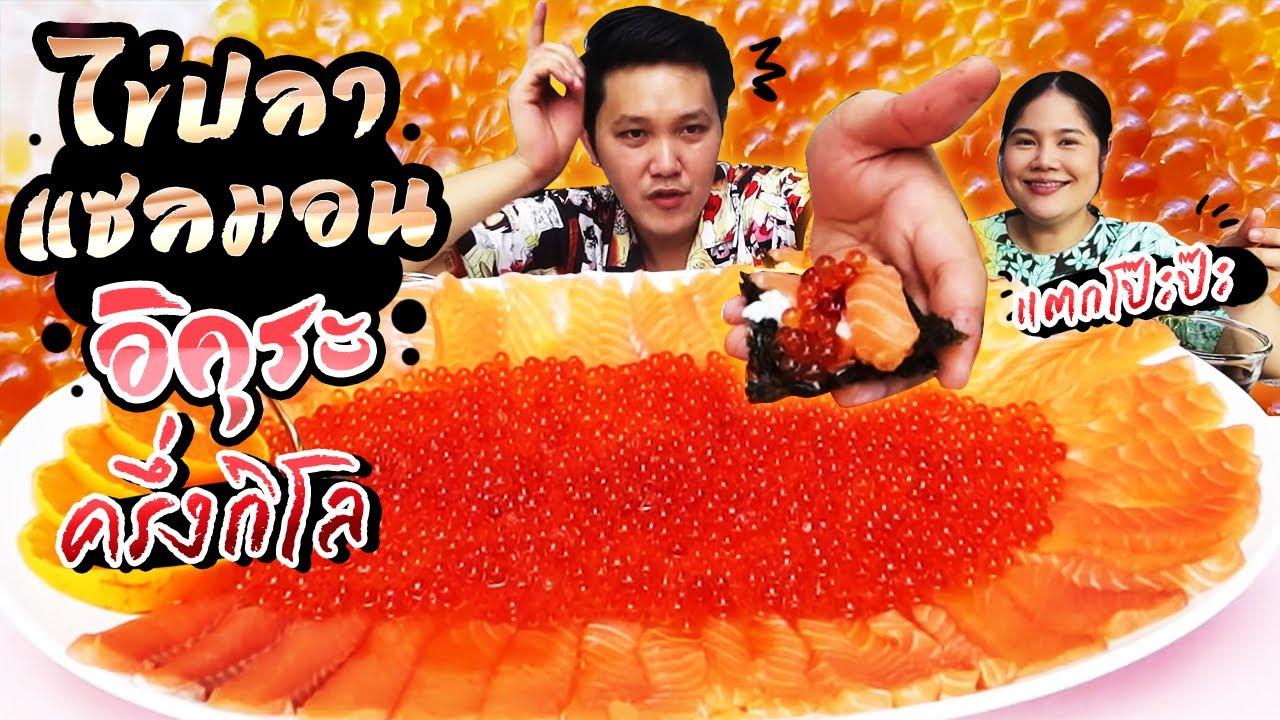 กินไข่ปลาแซลมอน อิคุระ หนักครึ่งกิโล แตกโป๊ะป๊ะๆๆ I BB memory