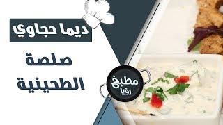 صلصة الطحينية - ديما حجاوي
