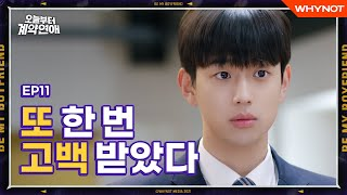 [EN] The Things That Threaten Us [Be My BoyFriend] EP11 | Best Mistake Spin-off
