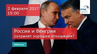 Россия и Венгрия сохраняют хорошие отношения?