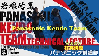 Panasonic剣道特集取材から、打突講座を抜粋した動画でございます   イメージトレーニングなどに是非ご活用ください! 特集記事はLET'S KENDO...