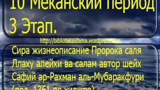 10 Меканский период 3 Этап-- жизнеописание Пророка саля Ллаху алейхи ва салам