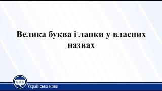Урок 6. Українська мова 11 клас