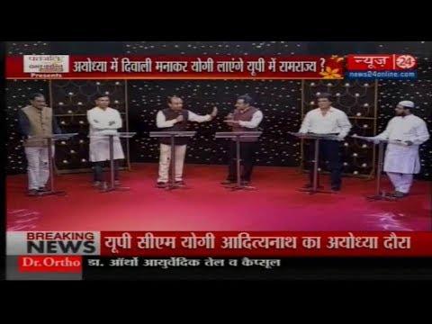 Ayodhya में दिवाली मनाकर योगी लाएंगे यूपी में रामराज्य ? Sabse Bada Sawal
