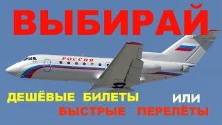Найти дешёвые авиабилеты в интернете. На Як-40 и другие самолёты.(, 2015-09-27T07:28:27.000Z)