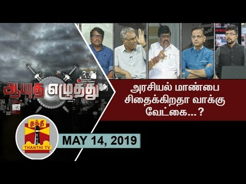 (14/05/2019) Ayutha Ezhuthu : Discussion about Kamal Haasan's Controversial speech on Godse