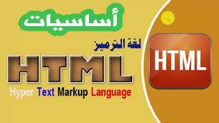 Gambar cover اساسيات وقواعد لغة الترميز   ( HTML (Hyper Text Markup Language