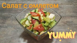 Салат с омлетом / Рецепт салата с омлетом