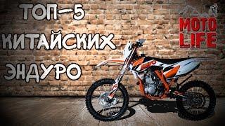 ТОП-5 Китайских эндуро мотоциклов [Moto Life]