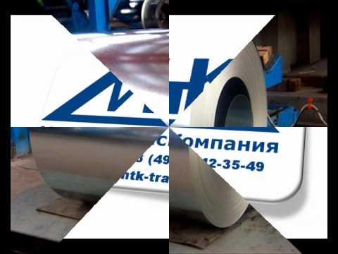 Металлоторгующая компания МТК (495) 542-35-49