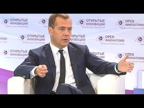 Международный форум 'Открытые инновации 2018' с участием Дмитрия Медведева. Полное видео