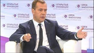 """Международный форум """"Открытые инновации 2018"""" с участием Дмитрия Медведева. Полное видео"""