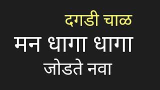 Man Dhaga Dhaga Lyrics Marathi मन धागा धागा जोडते नवा