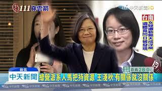 20191225中天新聞 韓競辦公布綠營青年肥貓 楊蕙如、林飛帆在列